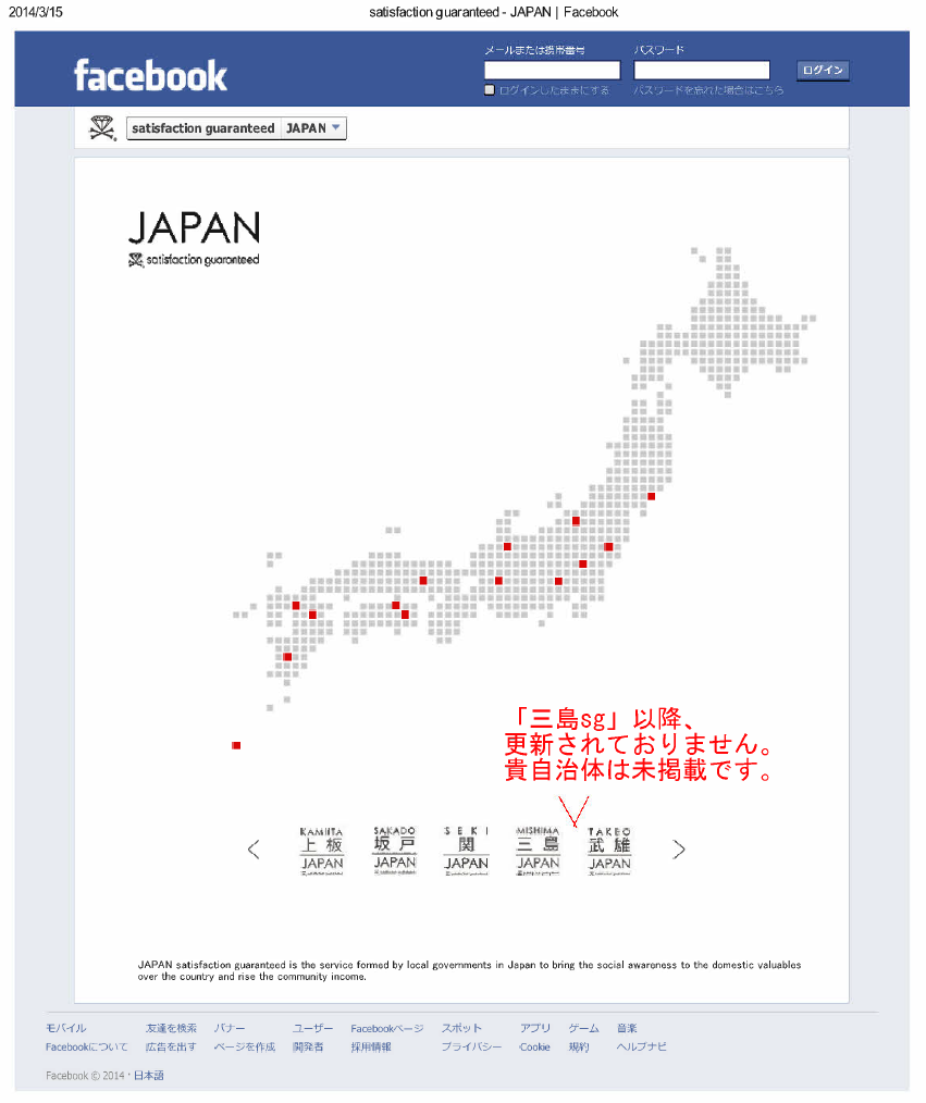 5自治体が掲載されていないマップ
