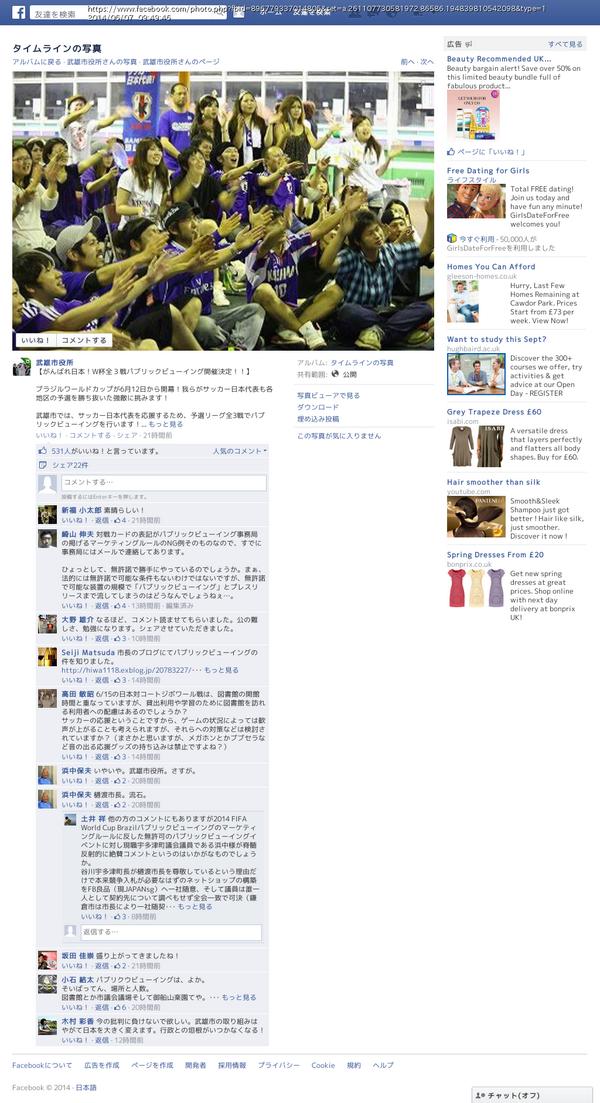武雄市公式Facebookのキャプチャ