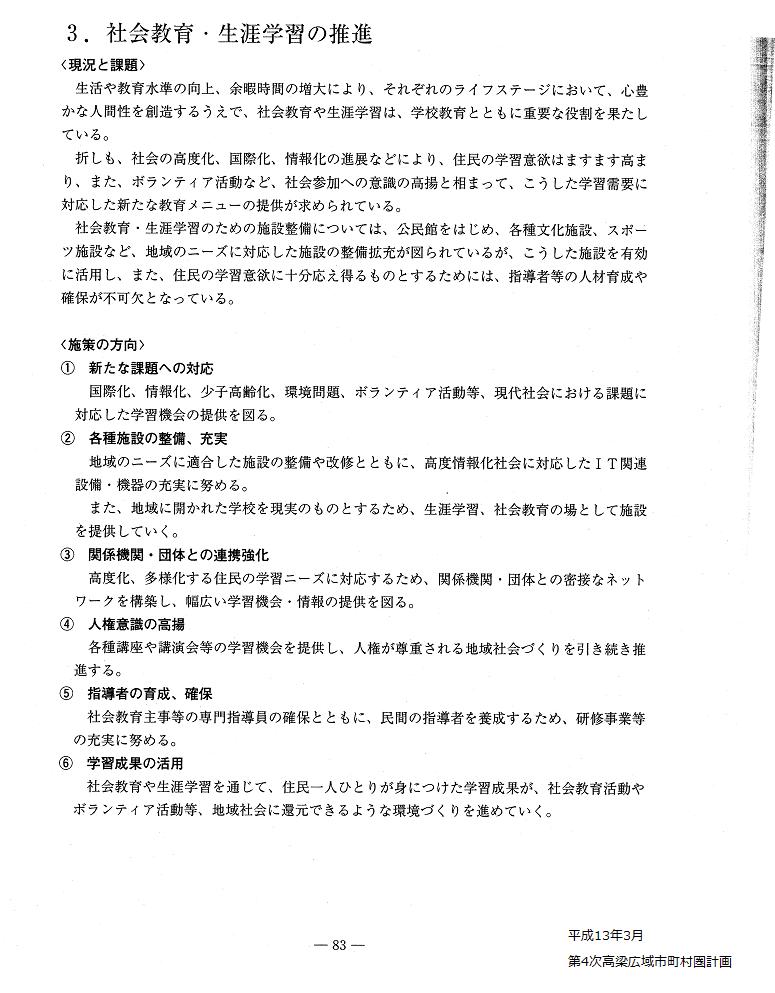 平成13年3月 第4次高梁広域市町村圏計画 P.83